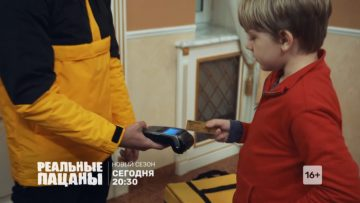 Реальные пацаны 13 сезон 3 серия (13.05.2020)