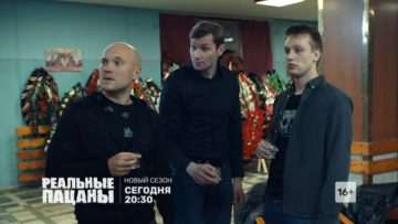 Реальные пацаны 13 сезон 4 серия (14.05.2020)