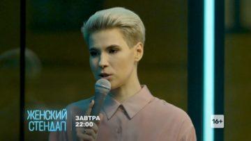 Женский Стендап выпуск от 02.05.2020