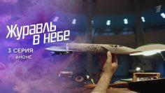 Журавль в небе 3 серия смотреть онлайн