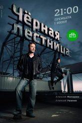 Черная лестница сериал на НТВ