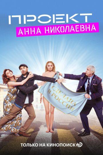 Сериал Проект «Анна Николаевна»