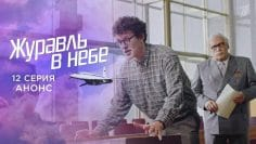 Журавль в небе 12 серия