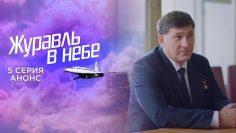 Журавль в небе 5 серия