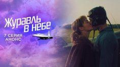 Журавль в небе 7 серия