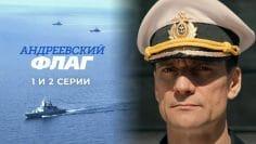 Андреевский флаг 1, 2 серия смотреть онлайн