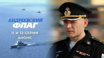 Андреевский флаг 11, 12 серия смотреть онлайн