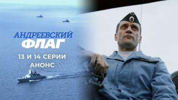 Андреевский флаг 13, 14 серия смотреть онлайн