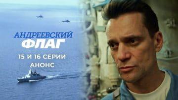 Андреевский флаг 15, 16 серия смотреть онлайн