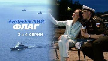 Андреевский флаг 3, 4 серия смотреть онлайн