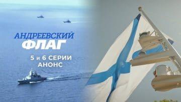 Андреевский флаг 5, 6 серия смотреть онлайн