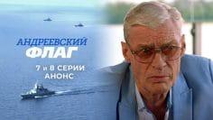 Андреевский флаг 7, 8 серия смотреть онлайн