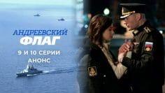 Андреевский флаг 9, 10 серия смотреть онлайн