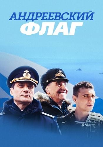 Андреевский флаг сериал смотреть онлайн