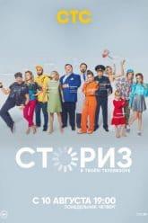 Сториз сериал СТС 2020