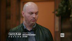 Однажды в России 7 сезон 9 выпуск (13.09.2020)