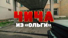 Чича из Ольги 2 серия смотреть онлайн