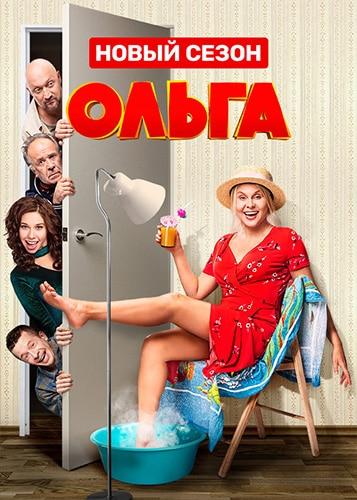 Сериал Ольга 4 сезон