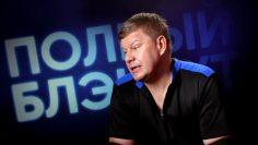 Полный Блэкаут 4 серия (27.09.2020)