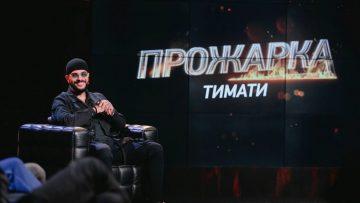 Прожарка Тимати 2 сезон 4 серия (20.09.2020)
