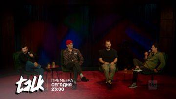 TALK 1 выпуск (27.09.2020) смотреть онлайн