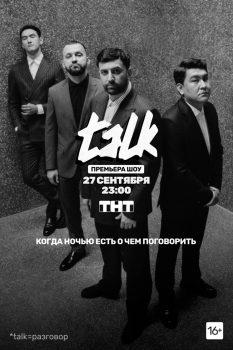 TALK шоу на ТНТ