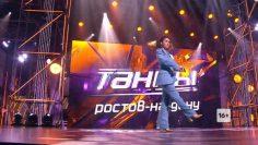 Танцы 7 сезон 5 серия (36.09.2020) Ростов-на-Дону