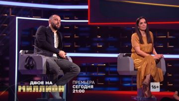 Двое на миллион 9 выпуск 28.10.2020 Руслан Белый и Юлия Ахмедова