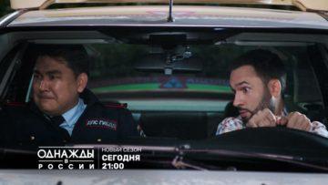Однажды в России 7 сезон 15 выпуск (25.10.2020) смотреть онлайн