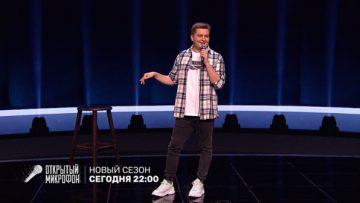 Открытый микрофон 5 сезон 12 выпуск (30.10.2020) смотреть онлайн