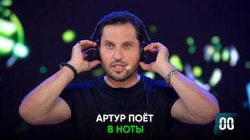 Пой без правил 3 выпуск (04.10.2020) Артур Пирожков