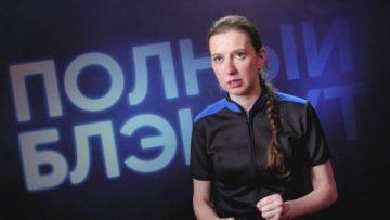 Полный Блэкаут 9 серия (01.11.2020) смотреть онлайн