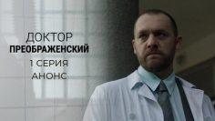 Доктор Преображенский 1 серия смотреть онлайн