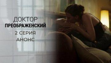 Доктор Преображенский 2 серия смотреть онлайн
