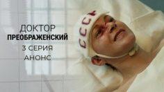 Доктор Преображенский 3 серия смотреть онлайн