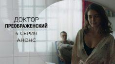 Доктор Преображенский 4 серия смотреть онлайн