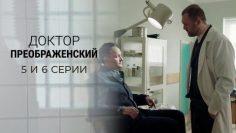 Доктор Преображенский 5, 6 серия смотреть онлайн