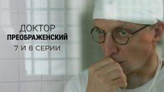 Доктор Преображенский 7, 8 серия смотреть онлайн