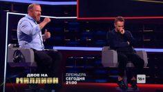 Двое на миллион 10 выпуск 04.11.2020 Константин Ивлев и Дмитрий Шепелев