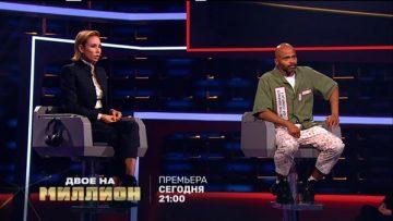 Двое на миллион 11 выпуск 11.11.2020 Ляйсан Утяшева и Мигель