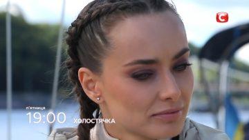 Холостячка 3 выпуск (06.11.2020) смотреть онлайн на СТБ (Украина)
