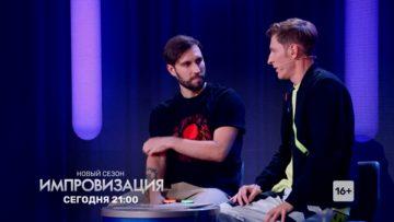 Импровизация 6 сезон 17 выпуск (10.11.2020) Алексей Смирнов