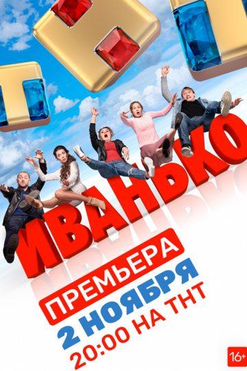 Сериал Иванько смотреть онлайн