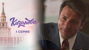 Казанова 1 серия смотреть онлайн