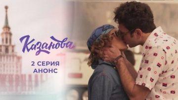 Казанова 2 серия смотреть онлайн