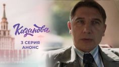 Казанова 3 серия смотреть онлайн