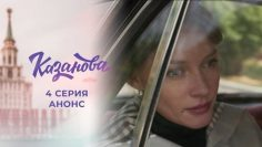 Казанова 4 серия смотреть онлайн