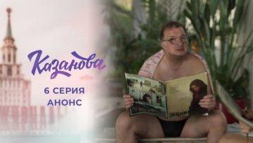 Казанова 6 серия смотреть онлайн