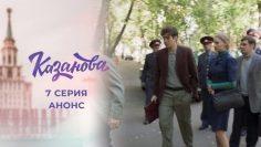 Казанова 7 серия смотреть онлайн