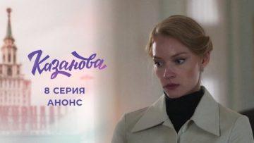 Казанова 8 серия смотреть онлайн